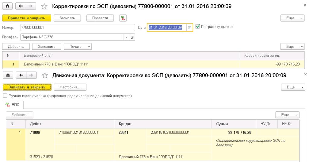 ЭСП депозиты ПНГ