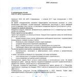 Отзыв ООО СК ВТБ Страхование